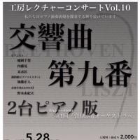 工房レクチャーコンサート2017 ベートーヴェン第9研究(全3回)/ユーロピアノ八王子工房