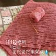 編み物 頑張ってます💪