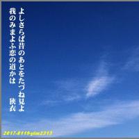image2313 よしさらば-狭衣物語