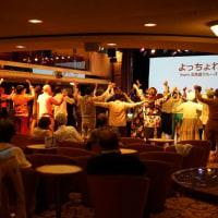 にっぽん丸GW日本一周クルーズ なんでもダンスパーティー