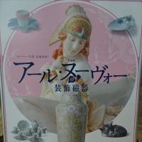 「アール・ヌーヴォーの装飾磁器」/三井記念美術館