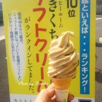 【ご当地グルメ・函館】湯の川 きくちのモカソフトクリーム