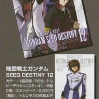 機動戦士ガンダムSEED DESTINY DVD12巻の表紙