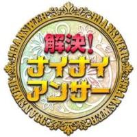 【バラエティー】『解決!ナイナイアンサー』2016.10.25