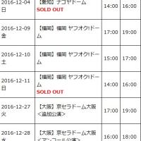 BIGBANG アルバム 12月12日【MADE】予約特価!初回ポスター特典付き最安値価格
