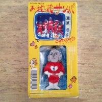 「お地蔵サンバ」 サッチョモ 1999年