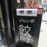 開楽@池袋 「Bセット&五目そば」