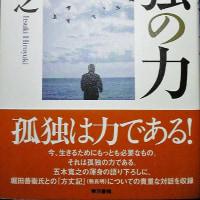 心に絶対的規範由来の礎を存する独立自尊の精神を持つ力・・・「孤独の力」を読む
