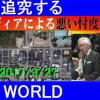 【KSM】森友問題・メディアによる悪い忖度・硫黄島日米合同慰霊式典 2017年3月27日