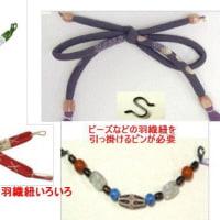 羽織紐の結び方~叶結び