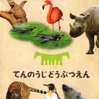 てんのうじどうぶつえん(天王寺動物園) のパンフレットの紹介