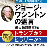 米「G・ワシントンの霊言本」大献本運動