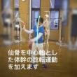 ゴルフスイング体操(R) しゃもじを持ってできる簡単体操