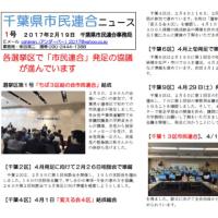 1月29日に発足した「千葉県市民連合」。小選挙区ごとに次々協議が始まっています。