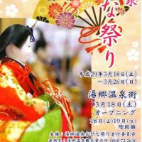 湯郷温泉のおひな祭り