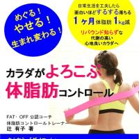 辻有子著 『めぐる!やせる!生まれ変わる!カラダがよろこぶ体脂肪コントロール 』