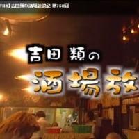 太田和彦に続き「吉田類の酒場放浪記」!モテキに入った新川大神宮。神のご加護か出来すぎの展開!
