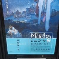 「100年ごはん」とミュシャ展
