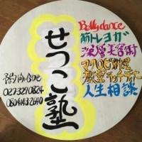 ❤20年ぶりの会員様❤せつこ塾ダイエット!!