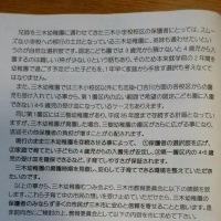 松本教育長の懲戒処分を求める請願➡密室で