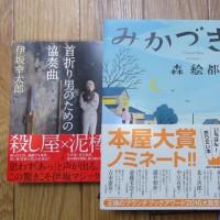 併読~3冊
