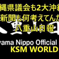 【KSM】沖縄県議会も2大沖縄アホ新聞も何考えてんだか 八重山日報