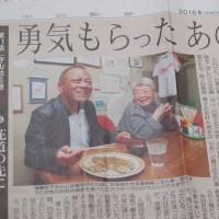 だるまやさん、新聞に載る