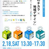 小田原市公開シンポジウム「自然のチカラ×地域デザイン」寄せあい、なりわい、つな気あい
