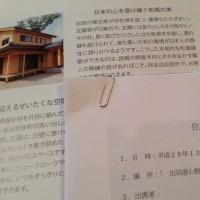 住宅モデル成案懇親会