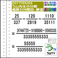 [う山先生・分数]【算数・数学】[中学受験]【う山先生からの挑戦状】分数508問目