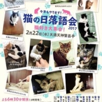 猫の日落語会