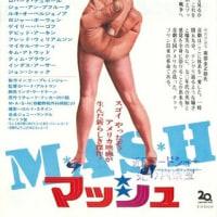 「M★A★S★H マッシュ」(70・米) 60点