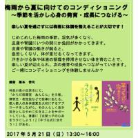 5月21日の栗本さんの講座のご案内。