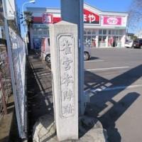 日光街道を歩く(16:雀宮) 栃木県宇都宮市   8km