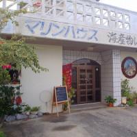 海産物レストラン マリンハウス