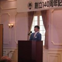 創立140周年記念祝賀会を行いました
