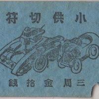 硬券追究0006 叡山電車八瀬遊園地