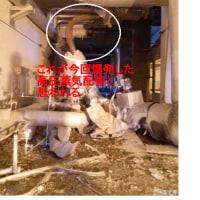 後になって思う「中国・発電所施設で爆発、21人死亡 湖北省」、まさか?
