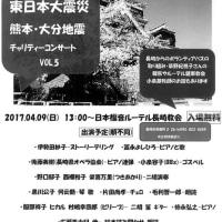 東日本大震災 熊本・大分地震 チャリティコンサート vol.5