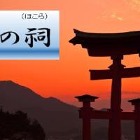 古事記の上巻(日本神話)と中巻に登場する人物
