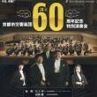 京都市交響楽団創立60周年記念 特別演奏会