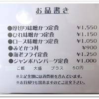 【岐阜市茜部】みそかつ三和食堂