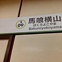 2016/10/26 馬喰横山駅