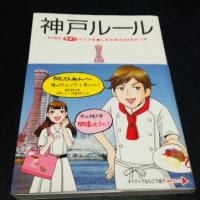 「神戸ルール」