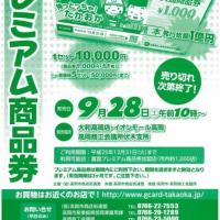 9月28日(土)、29日(日)は『高岡☆ダンスストリート13』が開催されます☆