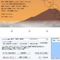 コートピア高洲自治会通信(平成29年02月14日) 稲毛の浜 春のダイヤモンド富士