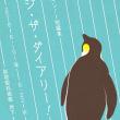 はらぺこペンギン!短編集に出演します!