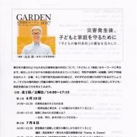 「災害発生後の子ども支援」をテーマにした6月10日・7月8日の公開講座の告知です。