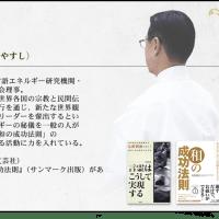 日本最高峰コンサル×和の成功法則コラボセミナー