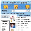2017年 納涼祭 ポスター